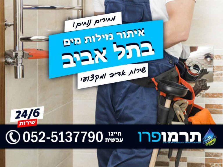איתור נזילות מים בתל אביב