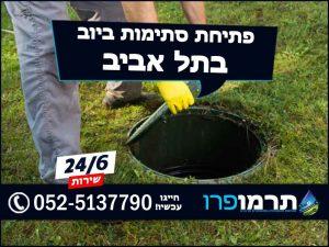 פתיחת סתימות ביוב בתל אביב