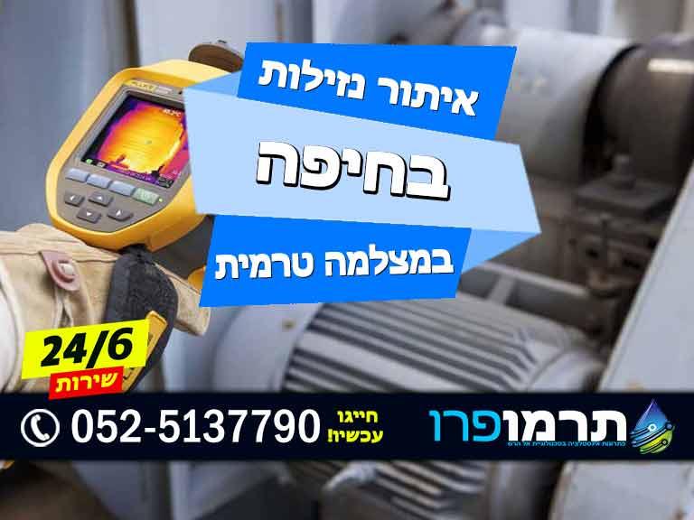 איתור נזילות במצלמה טרמית בחיפה