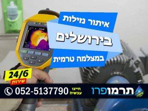 איתור נזילות במצלמה טרמית ירושלים