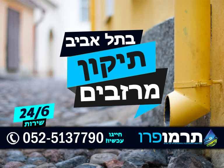 תיקון מרזבים בתל אביב