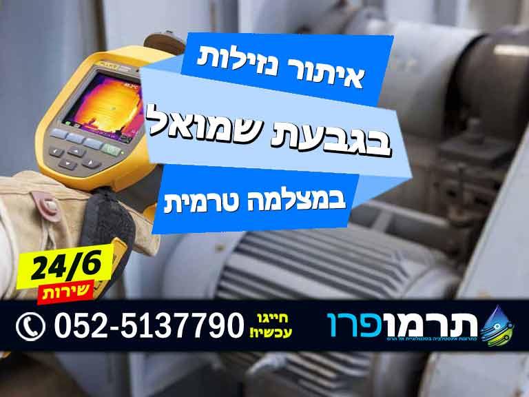 איתור נזילות במצלמה טרמית בגבעת שמואל